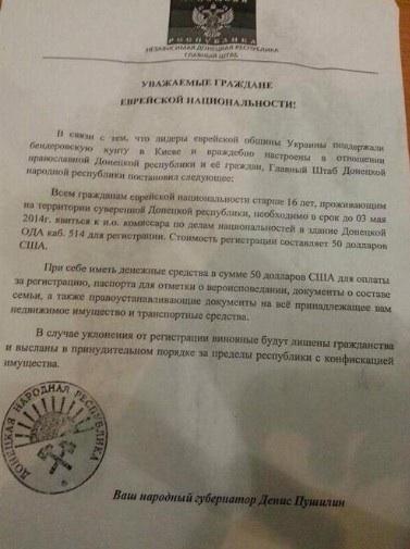 """U.S.-Außenminister John Kerry auf der Genfer Konferenz. Gefälschter Drohbriefs der Pro-Russischen Föderalisten in der Ukraine an """"die Juden in Donezk"""""""